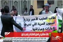 عائلات معتقلين في السجون الإماراتية في اليمن يحتجون