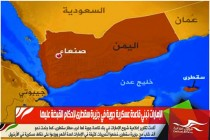 الإمارات تبني قاعدة عسكرية جوية في جزيرة سقطرى لإحكام القبضة عليها