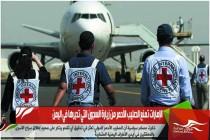 الإمارات تمنع الصليب الأحمر من زيارة السجون التي تديرها في اليمن