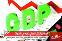 انخفاض الناتج المحلي للفرد في الإمارات
