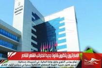 الإماراتيون يتظرون قانونا جديدا للضرائب الشهر القادم