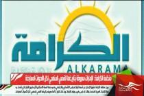 منظمة الكرامة :  الإمارات معروفة بتاريخها القمعي المنهجي لكل الأصوات المعارضة