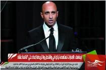 ايماسك : الإمارات تستهدف تركيا في واشنطن ولا تريدها إعداد حتى