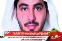 الإمارات لحقوق الإنسان يستنكر استمرار امن الدولة باحتجاز