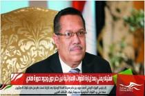 استياء يمني بعد زيارة القوات الإماراتية لبن دغر دون وجود صورة هادي