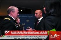 العتيبة يؤكد .. نعم سعينا لاستضافة سفارة لحركة طالبان الافغانية