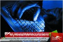 لجنة حكومية جديدة من اجل مراقبة المواقع الالكترونية ومحتواها في الدولة
