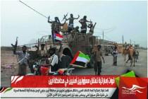 قوات إماراتية تعتقل مسؤوليين أمنيين في محافظة أبين