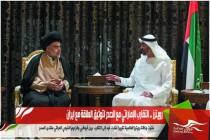 رويترز .. التقارب الإماراتي مع الصدر لتوثيق العلاقة مع ايران