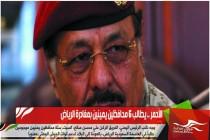 الأحمر .. يطالب 6 محافظين يمينين بمغادرة الرياض