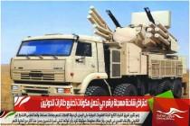 اعتراض شاحنة مسجلة برقم دبي تحمل مكونات تصنيع طائرات للحوثيين