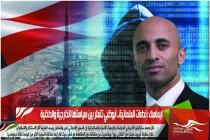 ايماسك : نداءات العلمانية.. أبوظبي تتعثر بين سياستها الخارجية والداخلية