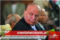 هادي .. يشكو الملك سلمان الضغوط الاماراتية الممارسة عليه