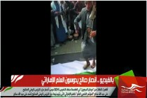 بالفيديو .. أنصار صالح يدوسون العلم الإماراتي