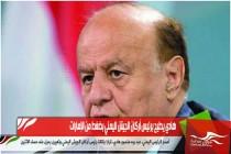 هادي يطيح برئيس أركان الجيش اليمني بضغط من الإمارات