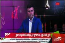 تقرير لقناة الحوار .. يسلط الضوء على قضية المعتقلة علياء عبد النور