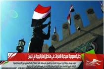 رعاية سعودية لسيطرة الإمارات على مناطق إستراتيجية في اليمن