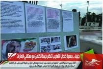 جنيف .. جمعية ضحايا التعذيب تنظم خيمة تضامن مع معتقلي الإمارات