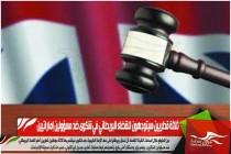 ثلاثة قطريين سيتوجهون للقضاء البريطاني في شكوى ضد مسؤولين إماراتيين