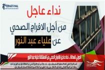 الدولي للعدالة .. نداء عاجل للإفراج الصحي عن المعتقلة علياء عبد النور