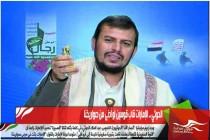 الحوثي .. الإمارات قاب قوسين أو أدنى من صواريخنا