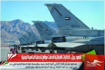 شهود عيان .. الطائرات الإماراتية قصفت مواقع للحماية الرئاسية اليمنية
