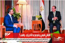 الانقلابي السيسي يجتمع مع عبد الله بن زايد .. والسبب ؟