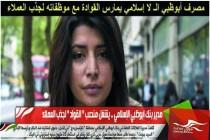 مدير بنك ابوظبي الإسلامي .. يشغل منصب