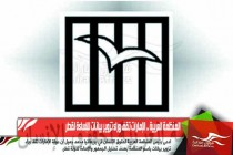 المنظمة العربية .. الإمارات تقف وراء تزوير بيانات للإساءة لقطر