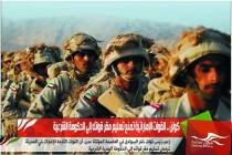 كولن .. القوات الإماراتية تمنع تسليم مقر قواته إلى الحكومة الشرعية