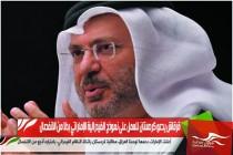 قرقاش يدعو كردستان للعمل على نموذج الفيدرالية الإماراتي بدلا من الانفصال