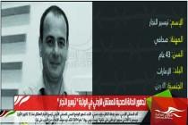 تدهور الحالة الصحية للمعتقل الأردني في الوثبة