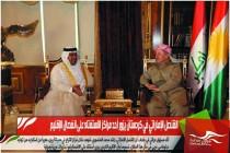 القنصل الإماراتي في كردستان يزور أحد مراكز الاستفتاء على انفصال الإقليم