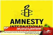 العفو الدولية تتهم ابوظبي ببث بتأجيج الصراع في السودان
