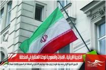 الخارجية الإيرانية .. الإمارات والسعودية قوضتا الاستقرار في المنطقة