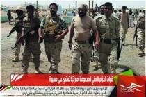 قوات الحزام الامني المدعومة اماراتيا تعتدي على مسيرة