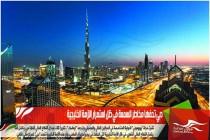دبي تحفها مخاطر السمعة في ظل استمرار الازمة الخليجية