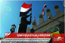 استنفار لأذرع الامارات في اليمن لصد قرار دمج الوحدات العسكرية