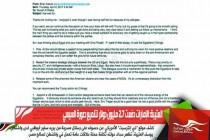 العتيبة: الإمارات دفعت 2.7 مليون دولار لتلميع صورة السيسي