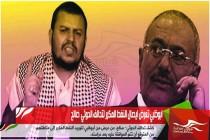 ابوظبي تعرض ايصال النفط المكرر لتحالف الحوثي_صالح