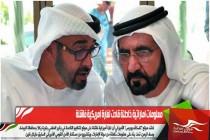 معلومات اماراتية خاطئة قادت لغارة امريكية فاشلة