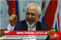 وزير خارجية ايران .. يهاجم الامارات والسعوية