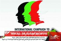 حملة ضد الامارات بعنوان
