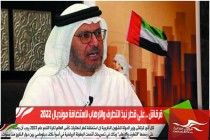 قرقاش .. على قطر نبذ التطرف والارهاب لاستضافة مونديال 2022