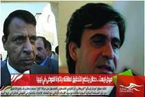 ميدل ايست .. دحلان يخضع للتحقيق لعلاقته بإثارة الفوضى في ليبيا