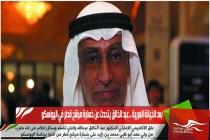 بعد الخيانة العربية .. عبد الخالق يتحدث عن خسارة مرشح قطر في اليونسكو