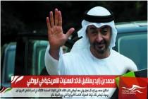 محمد بن زايد يستقبل قائد العمليات الامريكية في ابوظبي