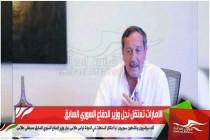 الامارات تعتقل نجل وزير الدفاع السوري السابق