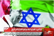شركة فيرينت الاسرائيلية تتعاقد مع الهيئة الاماراتية للأمن الكتروني