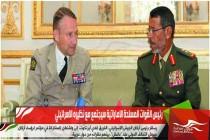 رئيس القوات المسلحة الاماراتية سيجتمع مع نظيره الاسرائيلي